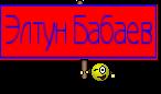 Элтун Бабаев