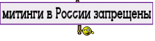 митинги в России запрещены