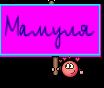 Мамуля