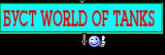 БУСТ WORLD OF TANKS