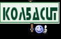 колбасит