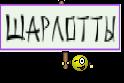 ШАРЛОТТЫ