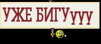 УЖЕ БИГУууу