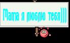 Мама я люблю тебя)))