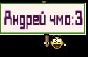 Андрей чмо:3