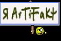 Я ArTiFaKt