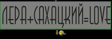 лера+сахацкий=LOVE