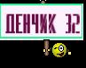 Денчик 32