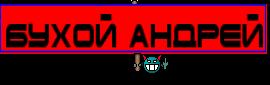 Бухой Андрей
