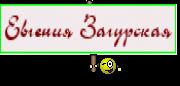 Евгения Загурская