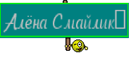 Алёна Смайлик♥