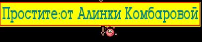 Простите:от Алинки Комбаровой