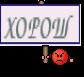 ХОРОШ