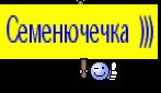 Семенючечка )))