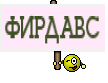 ФИРДАВС