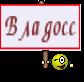 Владосс