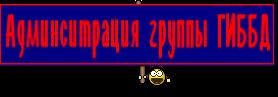 Админситрация группы ГИББД
