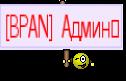 [BPAN] Админ√