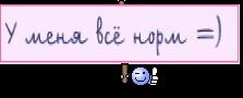 У меня всё норм =)