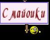 Смайоики