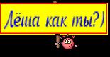 Лёша как ты?)