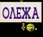 ОЛЕЖА