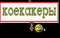 коекакеры
