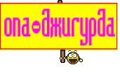 опа-джигурда