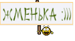 Жменька :)))