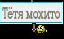 Тётя мохито