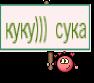 куку))) сука