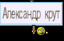 Александр крут