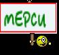 МЕРСИ