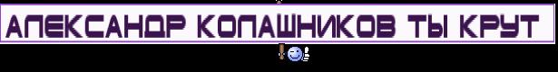 Александр Колашников ты крут