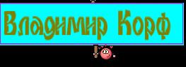 Владимир Корф