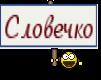 Словечко