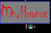 Mr.Мультик