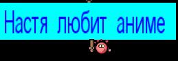 Настя любит аниме
