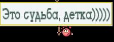 Это судьба, детка)))))
