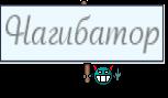 Нагибатор