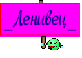 _Ленивец_