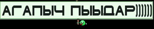 агапыч пыыдар))))))