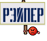 РЭЙПЕР