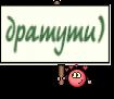 дратути)