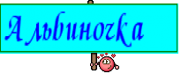 Альбиночка