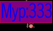 Мур:333