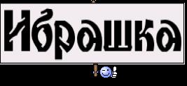 Ибрашка