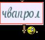 чвапрол