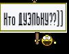 Кто ДУЭЛЬКУ??))