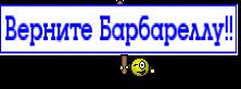 Верните Барбареллу!!